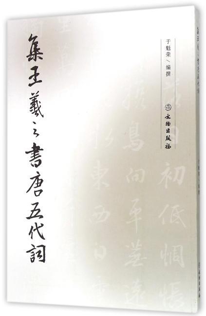 集王羲之书唐五代词
