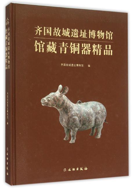 齐国故城遗址博物馆馆藏青铜器精品