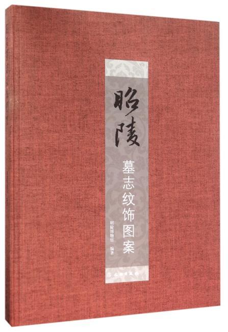 昭陵墓志纹饰图案