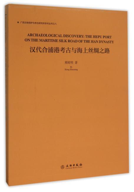 汉代合浦港考古与海上丝绸之路