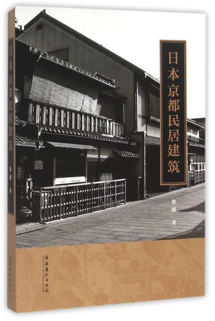 日本京都民居建筑
