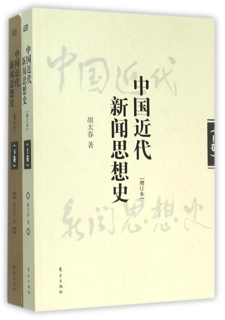 中国近代新闻思想史(增订本)
