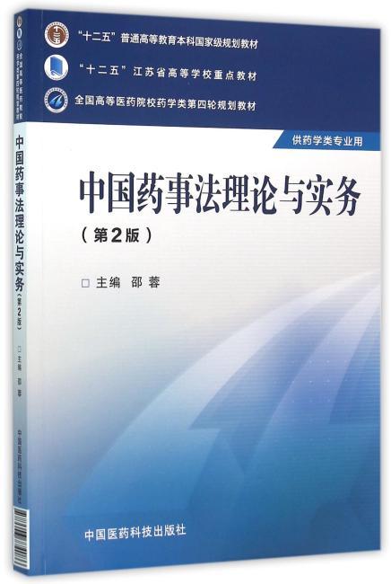 中国药事法理论与实务(第二版)(全国高等医药院校药学类第四轮规划教材)