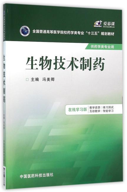 """生物技术制药(全国普通高等医学院校药学类专业""""十三五""""规划教材)"""