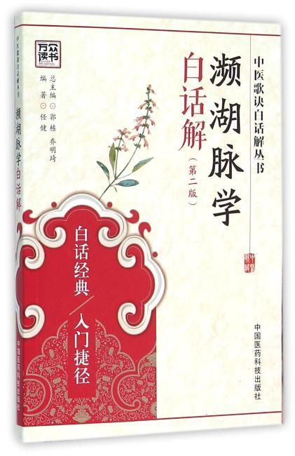 濒湖脉学白话解(第二版)中医歌诀白话解丛书