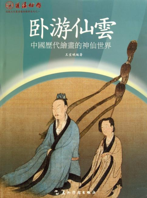 卧游仙云:中国历代绘画的神仙世界