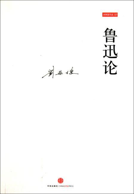 鲁迅论:兼与李泽厚、林岗共悟鲁迅