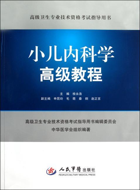 高级卫生专业技术资格考试指导用书:小儿内科学高级教程(附CD光盘1张)