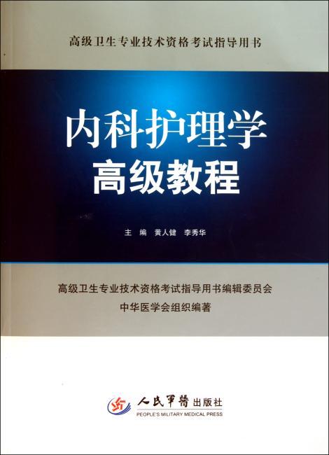 内科护理学高级教程(附光盘1张)