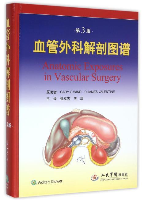 血管外科解剖图谱(第三版)