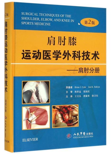 肩肘膝运动医学外科技术(第二版).肩肘分册 (译)