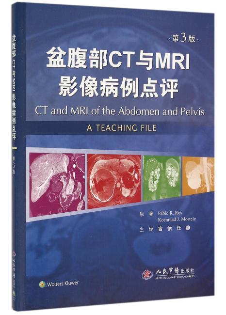盆腹部CT与MRI影像病例点评(第三版)译
