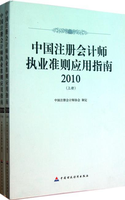 中国注册会计师执业准则应用指南2010(套装共2册)