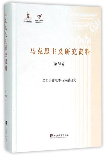 经典著作版本与传播研究(马克思主义研究资料精装.第28卷)