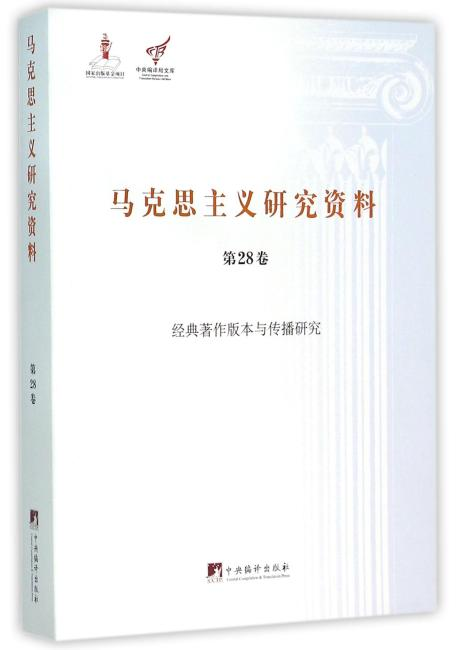 经典著作版本与传播研究(马克思主义研究资料平装.第28卷)