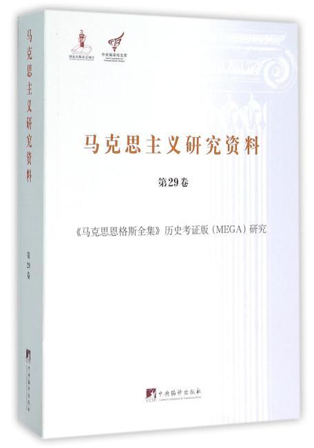 《马克思恩格斯全集》历史考证版(MEGA)研究(马克思主义研究资料.平装第29卷)