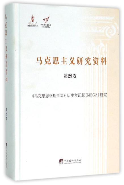 《马克思恩格斯全集》历史考证版(MEGA)研究(马克思主义研究资料精装.第29卷)