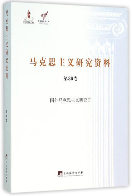 国外马克思主义研究Ⅱ(马克思主义研究资料平装.第36卷)