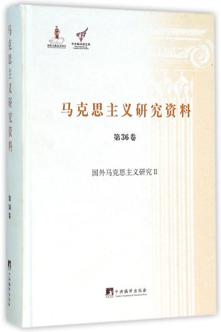 国外马克思主义研究Ⅱ(马克思主义研究资料精装.第36卷)