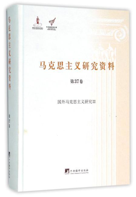 国外马克思主义研究Ⅲ(马克思主义研究资料精装.第37卷)