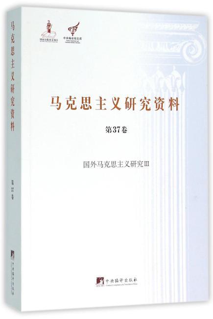 国外马克思主义研究Ⅲ(马克思主义研究资料平装.第37卷)
