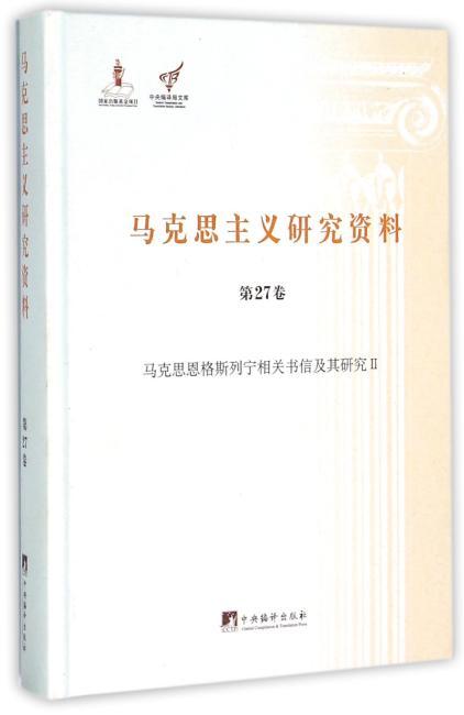 马克思恩格斯列宁相关书信及其研究Ⅱ(马克思主义研究资料精装.第27卷)