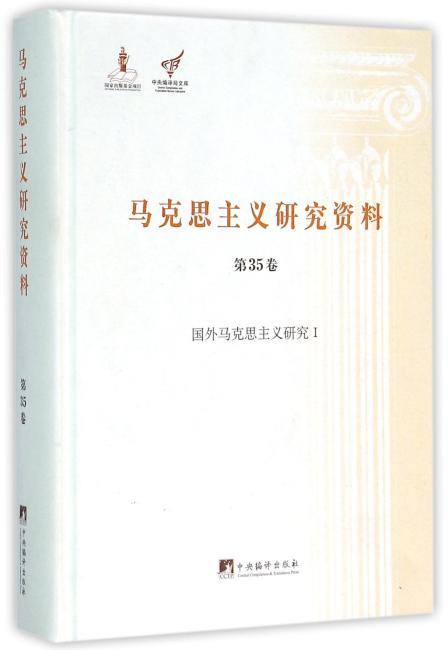 国外马克思主义研究I(马克思主义研究资料精装.第35卷)