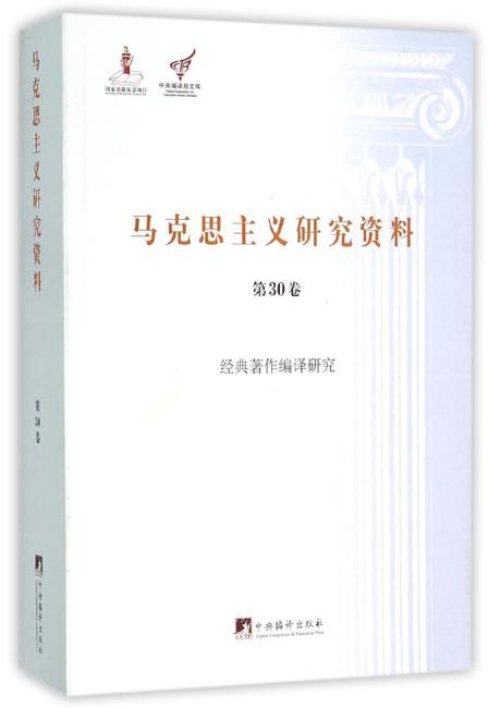 经典著作编译研究(马克思主义研究资料平装.第30卷)
