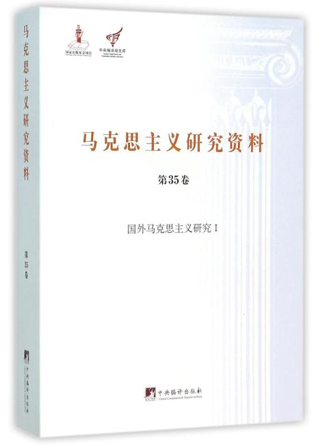 国外马克思主义研究I(马克思主义研究资料平装.第35卷)