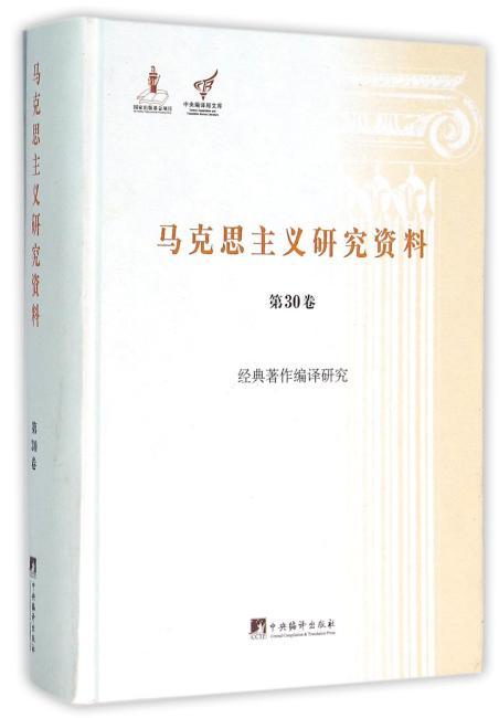 经典著作编译研究(马克思主义研究资料精装.第30卷)