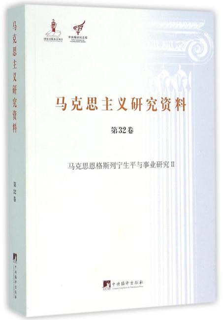 马克思恩格斯列宁生平与事业研究II(马克思主义研究资料平装.第32卷)