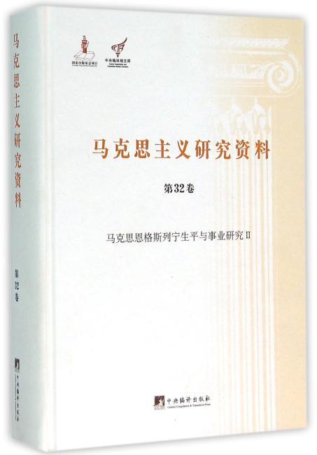 马克思恩格斯列宁生平与事业研究Ⅱ(马克思主义研究资料精装.第32卷)