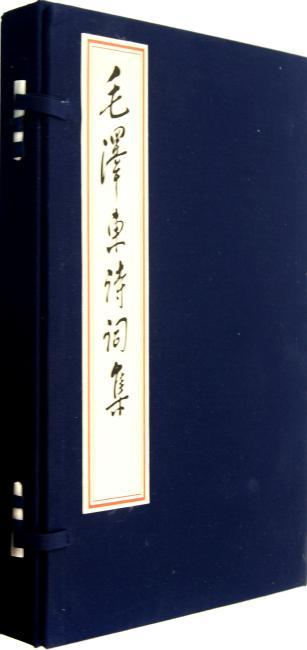 毛泽东诗词集(共2册)