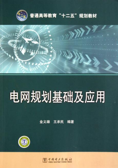 电网规划基础及应用