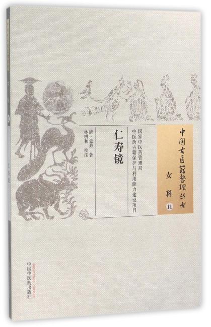 仁寿镜·中国古医籍整理丛书