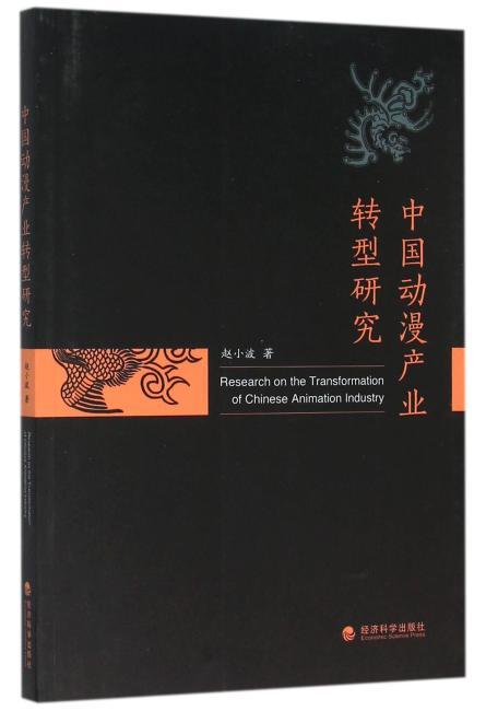 中国动漫产业转型研究