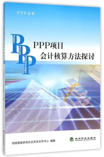 PPP项目会计核算方法探讨