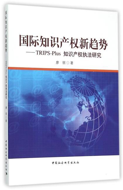 国际知识产权新趋势:TRIPS-PLUS知识产权执法研究