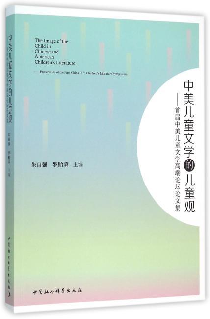 中美儿童文学的儿童观:首届中美儿童文学高端论坛论文集