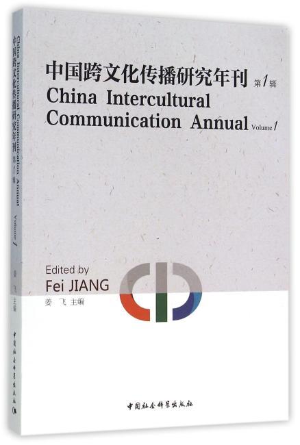 中国跨文化传播研究年刊.第1辑