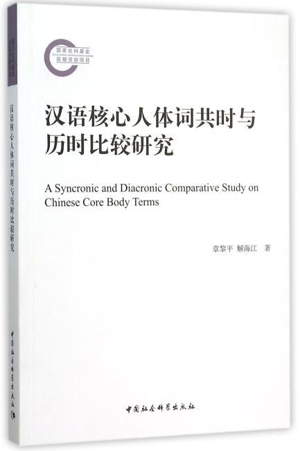 汉语核心人体词共时与历时比较研究