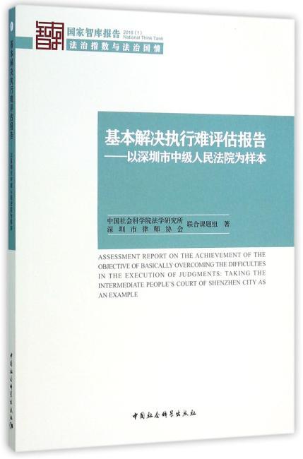 基本解决执行难评估报告——以深圳市中级人民法院为样本