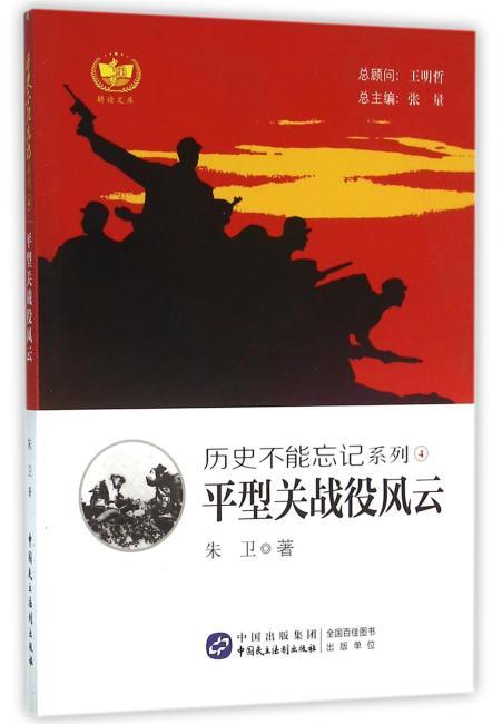 平型关战役风云