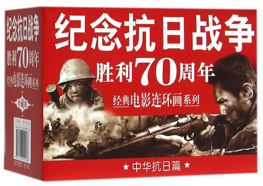 纪念抗日战争胜利70周年经典电影连环画系列:中华抗日篇