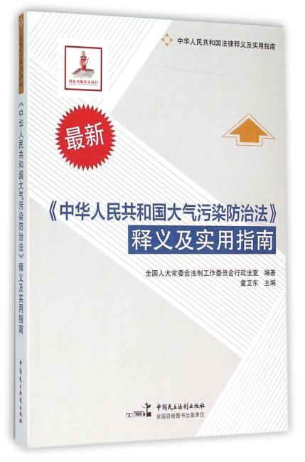 中华人民共和国大气污染防治法释义及实用指南