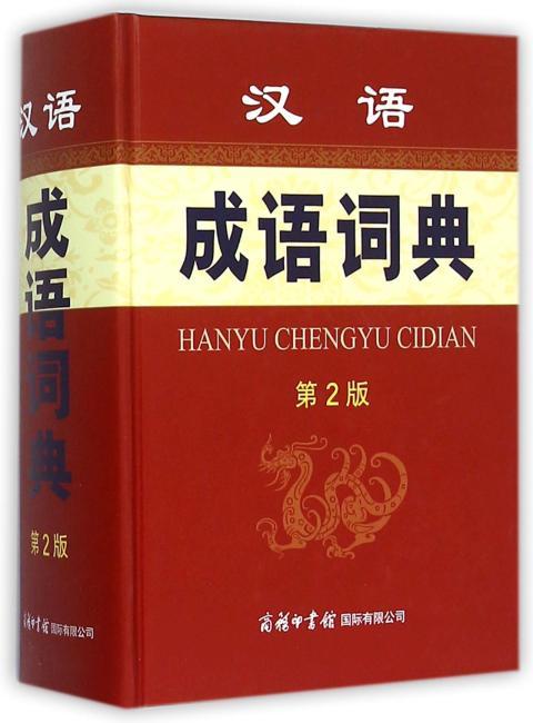 汉语成语词典(第2版)
