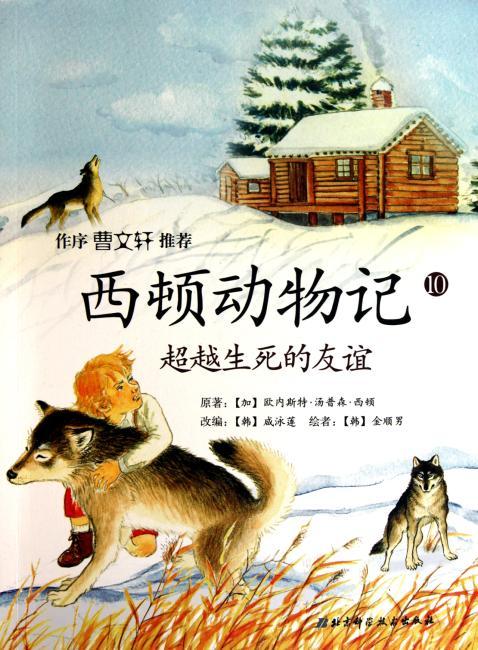 西顿动物记(10):超越生死的友谊