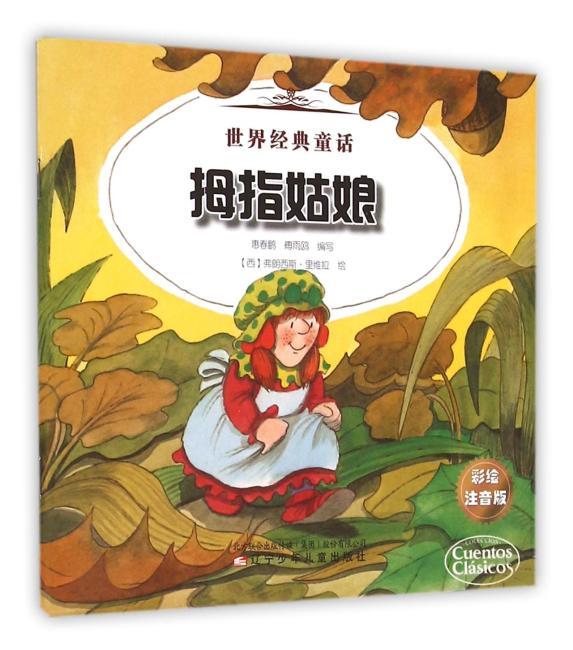 世界经典童话——拇指姑娘