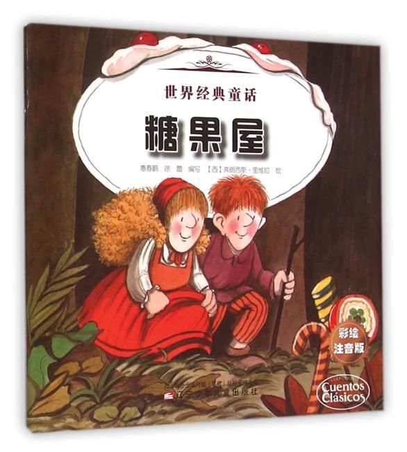 世界经典童话——糖果屋