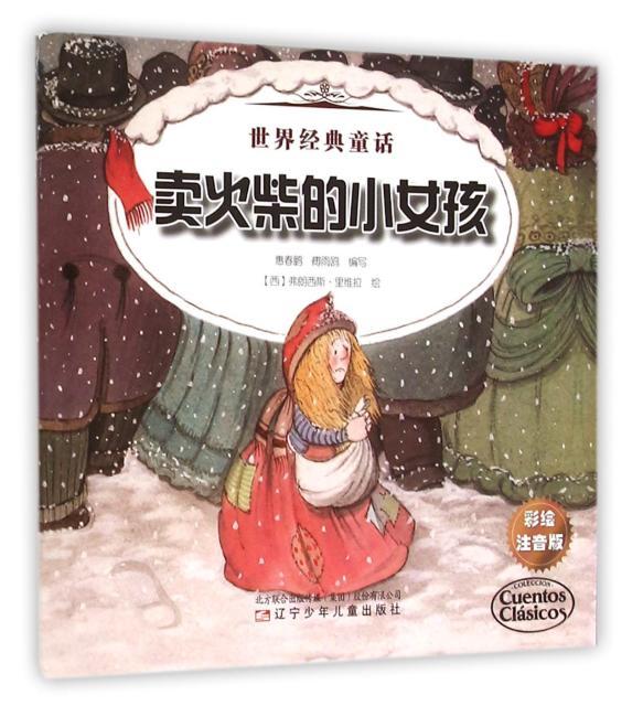 世界经典童话——卖火柴的小女孩